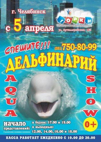 Дельфинарий в Челябинске с 5 апреля 2015 года