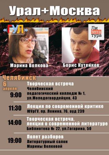 Московский поэт Борис Кутенков проведет встречу в Челябинске