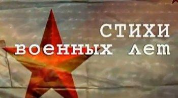 В библиотеке Пушкина откроется выставка военной поэзии Челябинской области