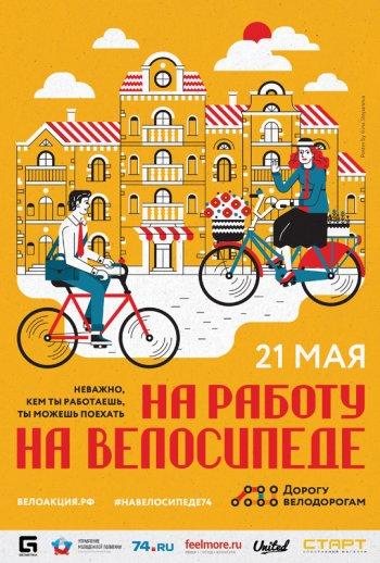 Челябинск присоединится к международной акции «На работу на велосипеде»