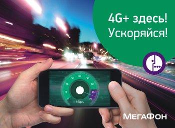 «МегаФон» обеспечил 4G-интернетом центры атомной и ядерной промышленности на Урале
