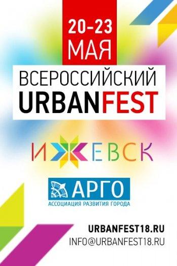 20 мая в Ижевске откроется Форум Живых городов