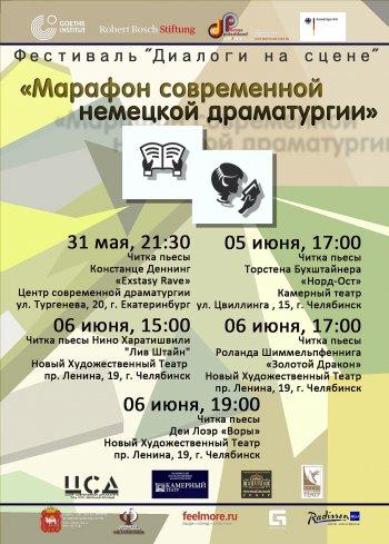 Камерный театр Челябинска открывает марафон театрализованных читок