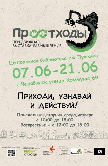 Легендарная выставка-размышление «Про Отходы» открылась в челябинской  библиотеке