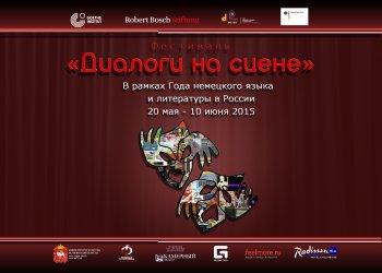 В Челябинске завершается международный театральный фестиваль