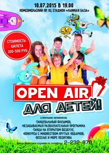 MegaDisko OPEN Air Детская Дискотека в Челябинске. 10 июля 2015 года