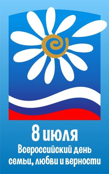 «День любви, семьи и верности» пройдет в библиотеках Челябинска