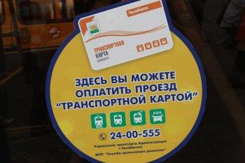 В маршрутных автобусах Челябинска теперь принимают транспортные карты