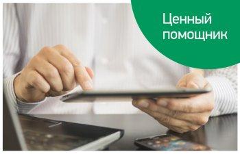 Новый «Личный кабинет» для клиентов «МегаФона»