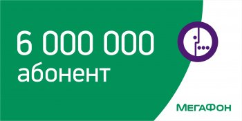 6-ти миллионный абонент подключился к «МегаФону» на Урале в тринадцатый день рождения компании