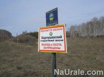 В Министерстве экологии Челябинской области объявили о формировании поездок на особенно защищаемые места
