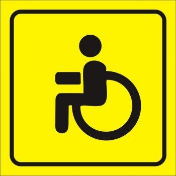 Уйский район Челябинской области нарушает права инвалидов