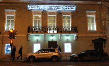 В Челябинске пройдут гастроли московского театра