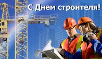 Законодательное Собрание Челябинской области поздравило работников строительного комплекса с Днём строителя