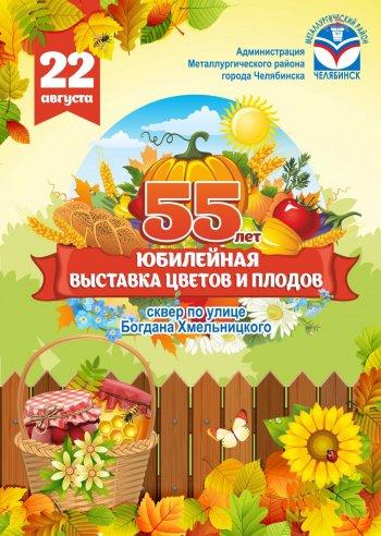 В Челябинске состоится торжественный показ урожая горожан