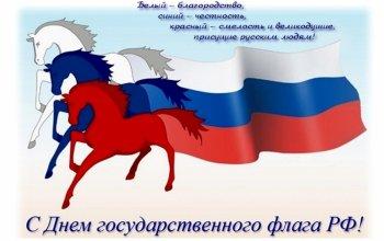 Законодательное Собрание Челябинской области поздравило южноуральцев с Днём Государственного флага Российской Федерации