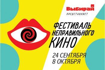 Стали известны даты проведения Фестиваля Неправильного Кино-2015 в Челябинске