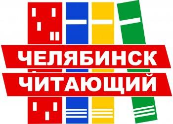 В начале сентября стартует Х Фестиваль книги и чтения «Челябинск читающий»