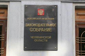 Изменения бюджета Челябинской области приняты