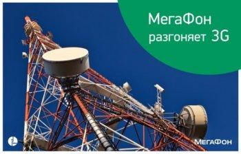 «МегаФон» построил для бизнеса Урала еще 2 миллиона квадратных метров надежной сети
