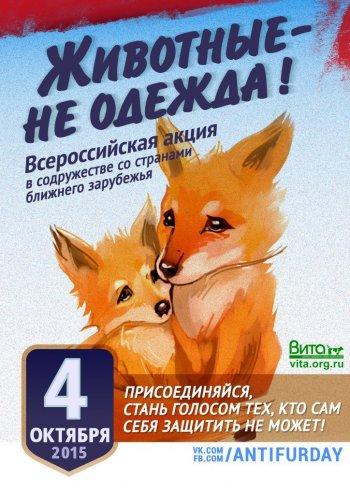 Впервые в России! Праздник этичной моды «Животные – не одежда!» в Коломенском