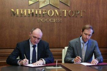 Минпромторг России проводит конкурс, направленный на субсидирование инвестиционных проектов