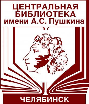 В Челябинской библиотеке Пушкина воссоздадут Лицейский бал