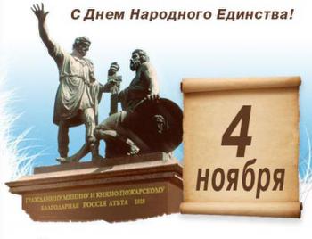 В День народного единства в Челябинске пройдет костюмированный праздник