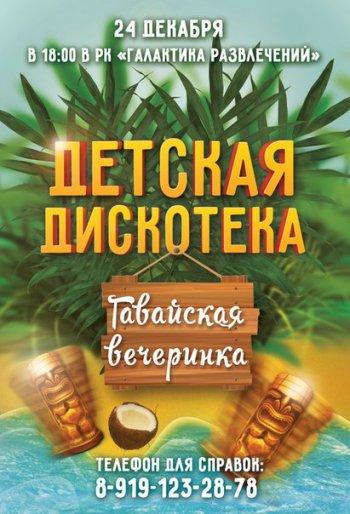 Челябинск. Приглашаем на Новогоднюю детскую дискотеку!