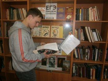 В челябинских библиотеках раскрывают «Секреты ЗАЧЁТного сочинения»