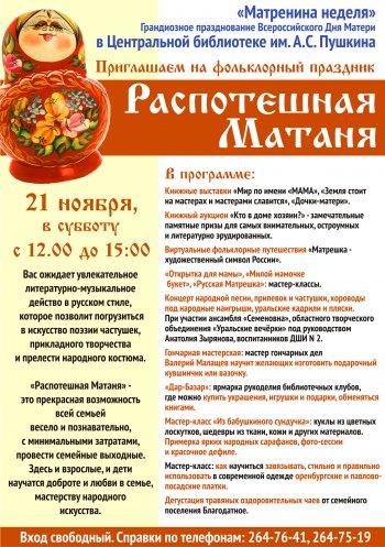 «Матренина неделя» в Челябинской библиотеке Пушкина откроется фольклорным праздником