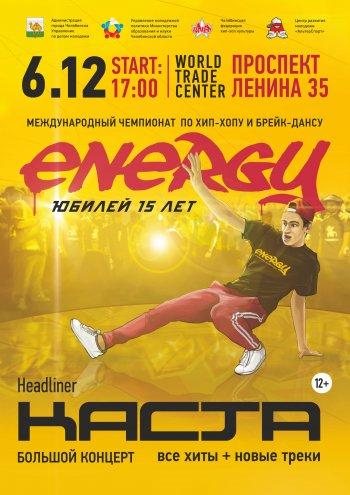 Юбилейный фестиваль по хип-хопу ENERGY пройдет в Челябинске