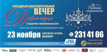 Жителям Челябинска разъяснили, каким благотворительным организациям можно доверять
