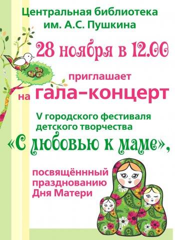 В Челябинске состоится гала-концерт V городского фестиваля детского творчества «С любовью к маме»