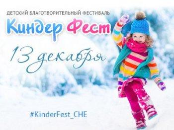 13 декабря в Челябинске состоится благотворительный фестиваль «КИНДЕРФЕСТ»