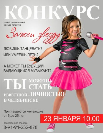 В Челябинске состоится III Региональный Конкурс Талантов