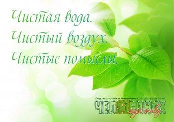 Год экологии в Челябинской области откроют местные поэты
