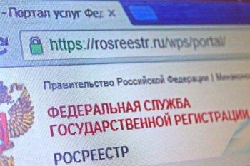 Госрегистраторы Управления Росреестра по Челябинской области изучили изменения законодательства