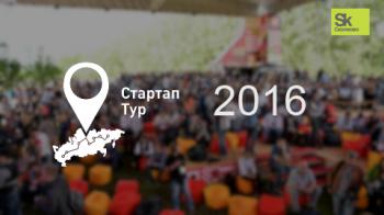 Startup Tour 2016 прибыл в Магнитогорск