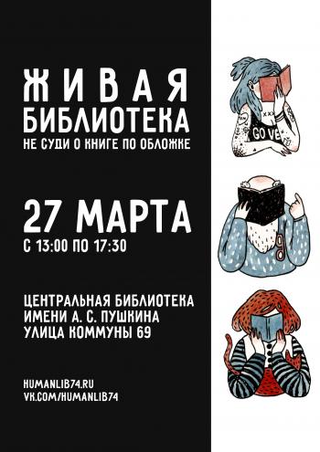 «Живая библиотека» приглашает жителей Челябинска почитать чужие жизни