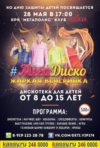 Дискотека для тинейджеров в Челябинске