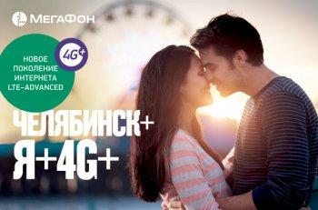 «МегаФон» запустил LTE-Advanced во всех районах Челябинска