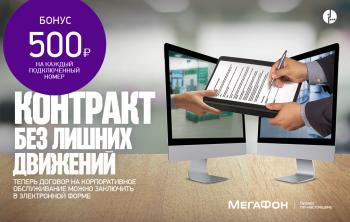 На Урале стали заключать электронные договора на услуги связи
