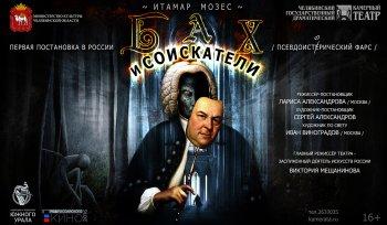 Челябинский Камерный театр на время превратится в ночной клуб