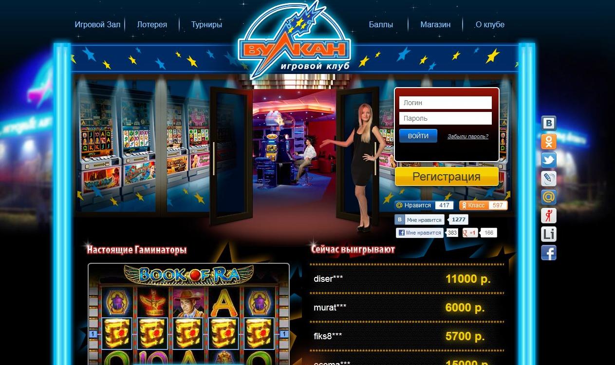 Игровые автоматы Вулкан онлайн играть бесплатно без регистрации