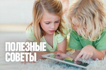 Лето-онлайн или как сделать безопасными мобильные каникулы
