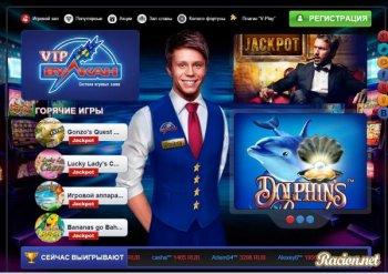 Кое-что о бонусных программах казино Вулкан