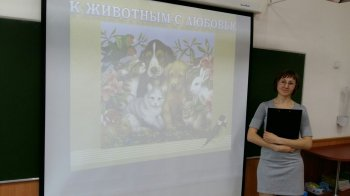 Зоозащииники проводят уроки биоэтики в челябинских школах
